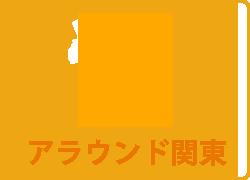 アラウンド関東